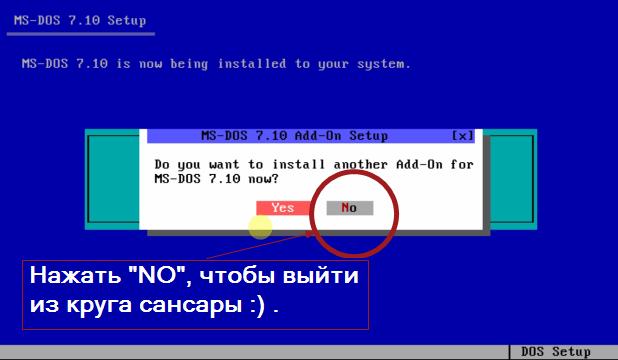 Установка MS-DOS - завершаем установку дополнительных программ.