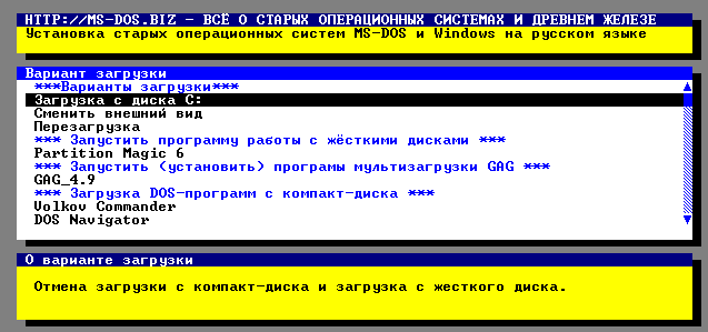 Запуск MS-DOS и Windows с одного мультизагрузочного жесткого диска