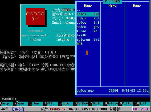 Установка MS-DOS для китайцев.