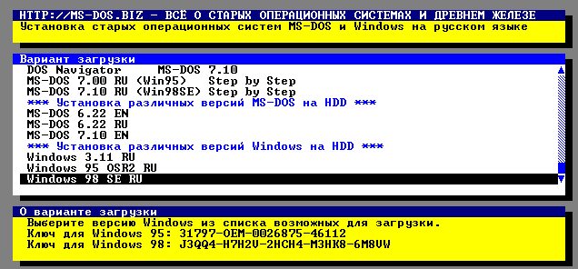 Загрузочный MS-DOS CD диск №2 с MS-DOS 6.22 iso образами.