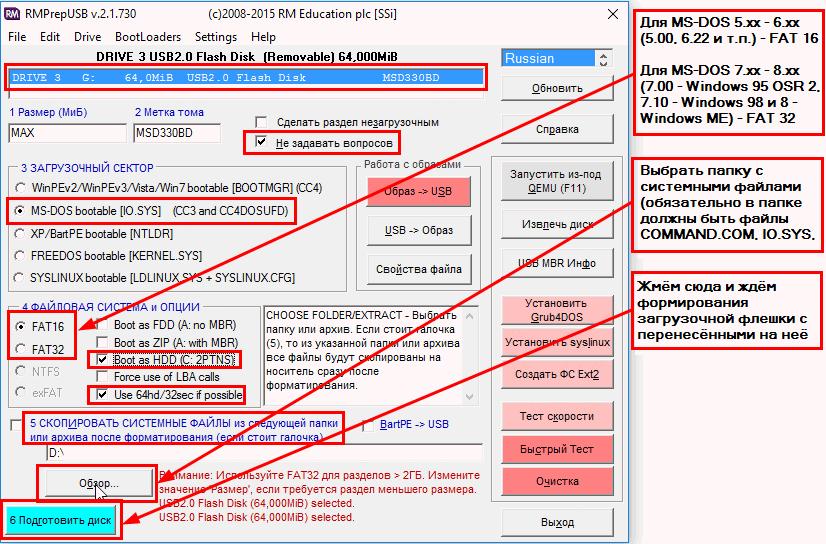 Загрузочная флешка ms-dos 6.22
