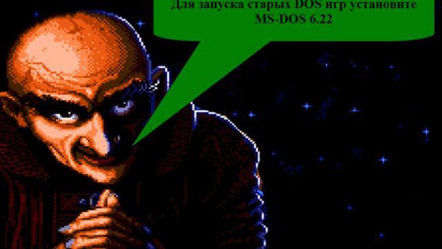 Cкачать ms dos 6.22 и запустить игры DOS