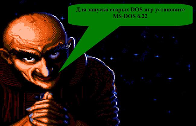 Скачать ms-dos 6.22 и запустить игры DOS