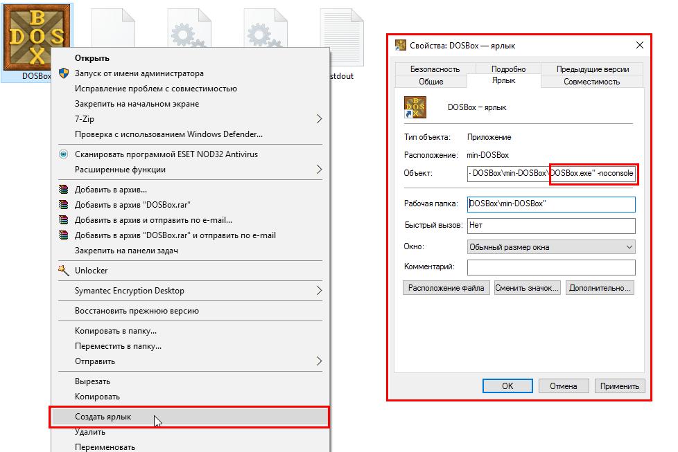 Настройка DOSBox : Запуск DOSBox без окна Status Window.