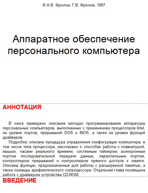 Фролов А.В., Фролов Г.В. - программирование драйверов MS-DOS.