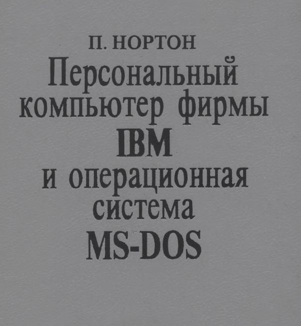 Питер Нортон. Персональный компьютер фирмы IBM и операционная система MS-DOS.