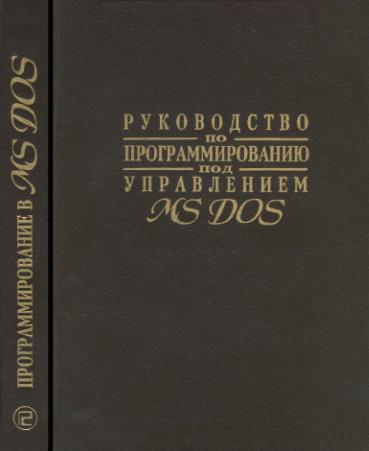 Книга по программированию в MS-DOS.