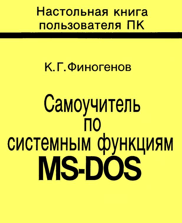 Список 10 лучших книг MS-DOS пополнила замечательная книга Фииогеиова К.Г.