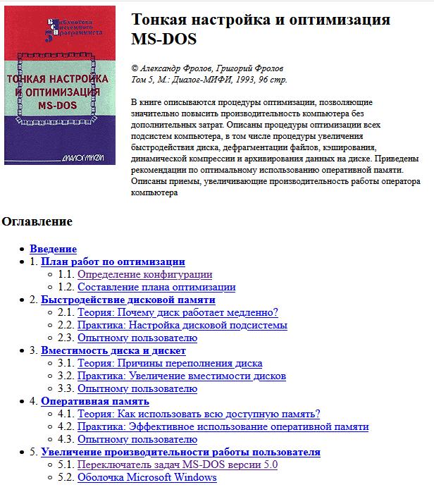 10 лучших книг MS-DOS - Александр, Григорий Фроловы - несомненные лидеры среди авторов.