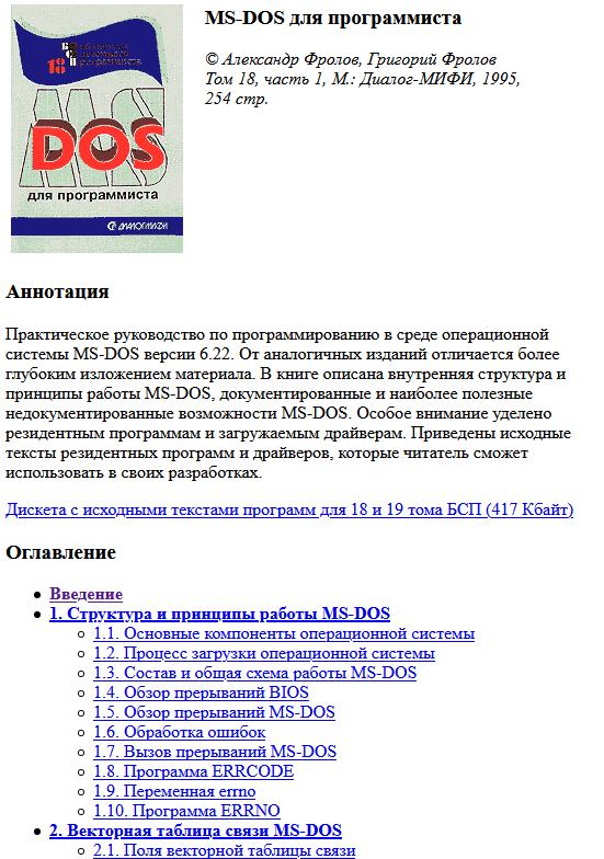 Фроловы А. и Г. : MS-DOS для программиста.