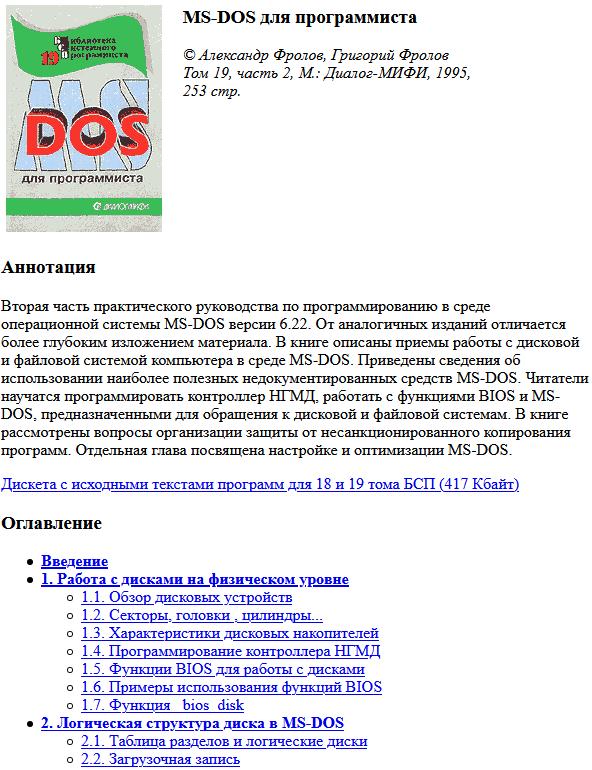 Фроловы А. и Г. : MS-DOS для программиста. Часть 1.