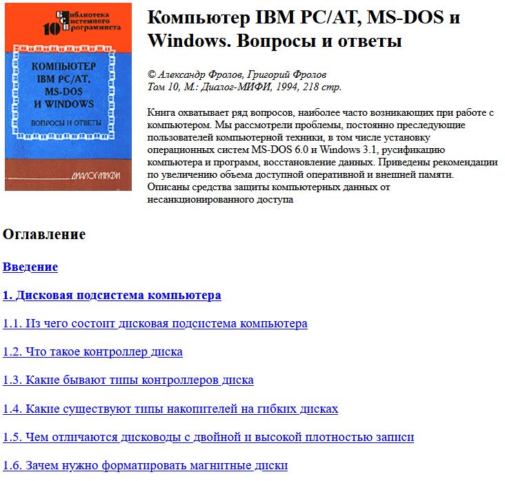Александр, Григорий Фроловы - Компьютер IBM PC/AT, MS-DOS и Windows. Вопросы и ответы.