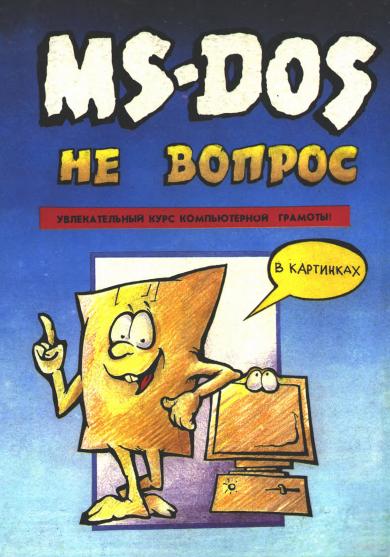 Открываем список 10 лучших книг MS-DOS самоучителем MS-DOS в картинках.