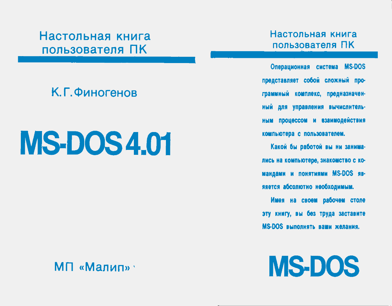 MS-DOS 4.01 Фииогеиов К.Г.